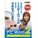 ナビ Word 2 Wordでホームページ