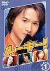 ルーキー! 第1巻 [DVD]