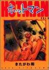 ホットマン (Vol.5) (ヤングジャンプ・コミックス)