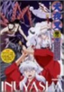犬夜叉 参の章 9 [DVD]