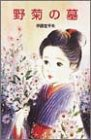 野菊の墓 (ポプラ社文庫―日本の名作文庫)