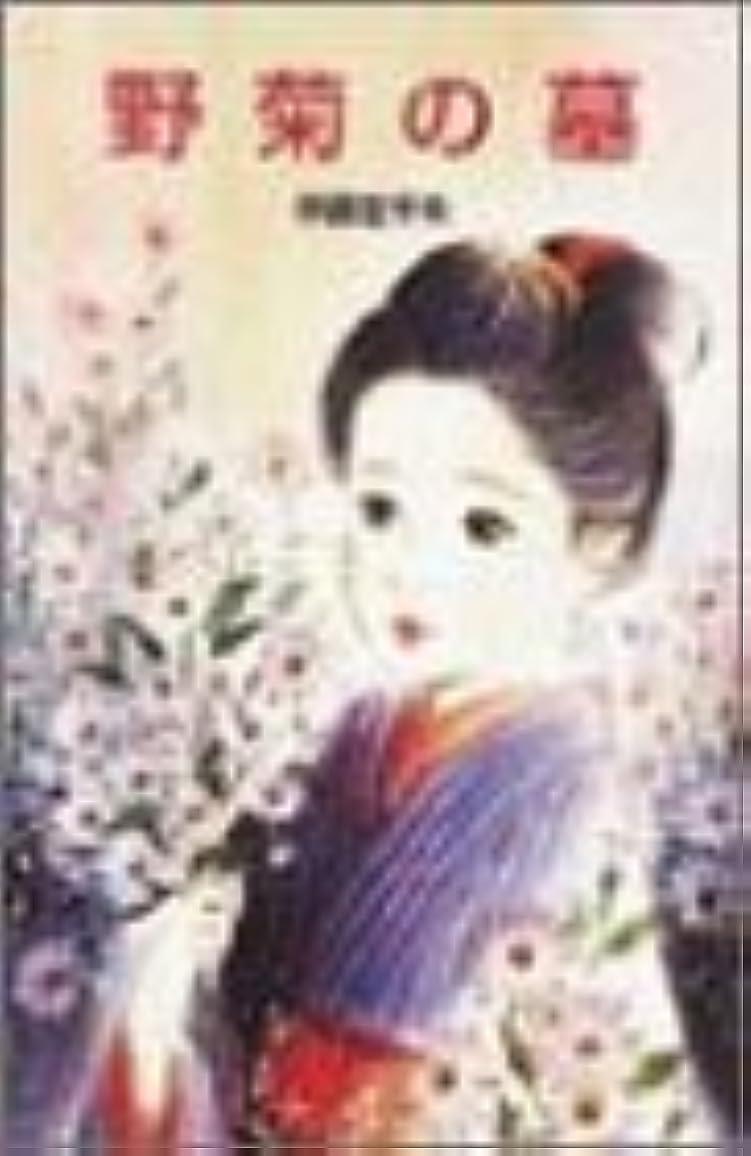 地平線鋸歯状和らげる野菊の墓 (ポプラ社文庫―日本の名作文庫)