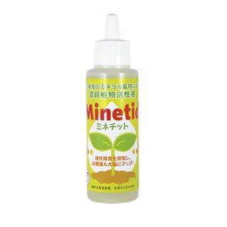 ミネチット2000 100cc 36種類のミネラル鉱物による濃縮植物活性液  連作障害防止 収穫力アップ 害虫病 生け花 部屋の消臭
