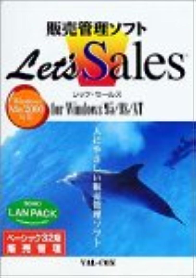 信条特派員聖域Let's Sales LANPACK ベーシック32版 販売管理 2クライアント