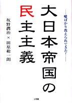 大日本帝国の民主主義