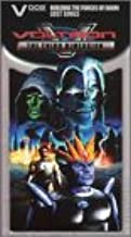 Voltron - The Third Dimension - Building the Forces of Doom Vol. 2 VHS