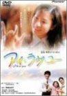 アイ・ラヴ・ユー(1999)