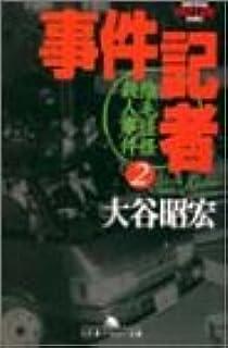 事件記者〈2〉陰毛怪怪殺人事件 (幻冬舎アウトロー文庫)
