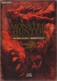 モンスターハンター 公式ガイドブック