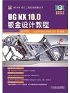 UG NX 10.0 Sheet Metal Design Tutorial(Chinese Edition)