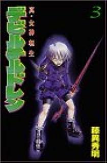 真・女神転生デビルチルドレン (3) (講談社コミックスボンボン (929巻))