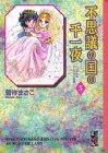 不思議の国の千一夜―ヘンデク★アトラタン物語 (5) (講談社漫画文庫)