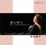 愛と祈り~歌いつがれる日本のうた