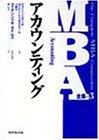 MBA全集〈3〉アカウンティング