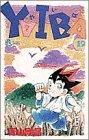 YAIBA (19) (少年サンデーコミックス)
