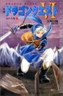 小説 ドラゴンクエスト6―幻の大地〈2〉 (ドラゴンクエストノベルズ)