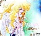 ベルサイユのばら DVD-BOX(1)