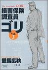 損害保険調査員ゴリ 3 (ヤングジャンプコミックス) - 愛馬 広秋