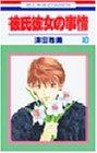 彼氏彼女の事情 (10) (花とゆめCOMICS)