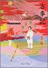 古事記 ビギナーズ・クラシックス 日本の古典 (角川ソフィア文庫―ビギナーズ・クラシックス)