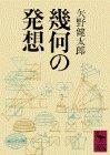 幾何の発想 (講談社学術文庫)
