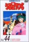 うる星やつらDVD Vol.44