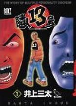 隣人13号 1 (バーズコミックス)