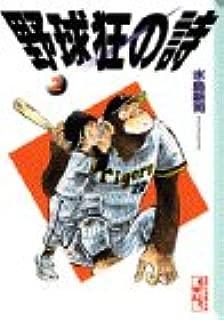 野球狂の詩 (2) (講談社漫画文庫)