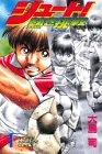 シュート!―熱き挑戦 (1) (講談社コミックス―Shonen magazine comics (2527巻))