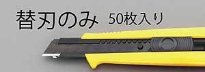 エスコ 100x18x0.5mmカッターナイフ替刃(50枚) EA589AT-64