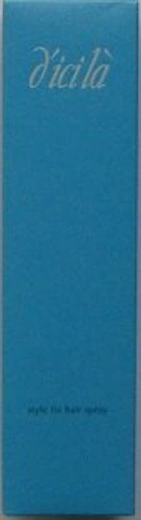 名目上の超音速予備【ディシラ】スタイルフィックス ヘアスプレー 150g