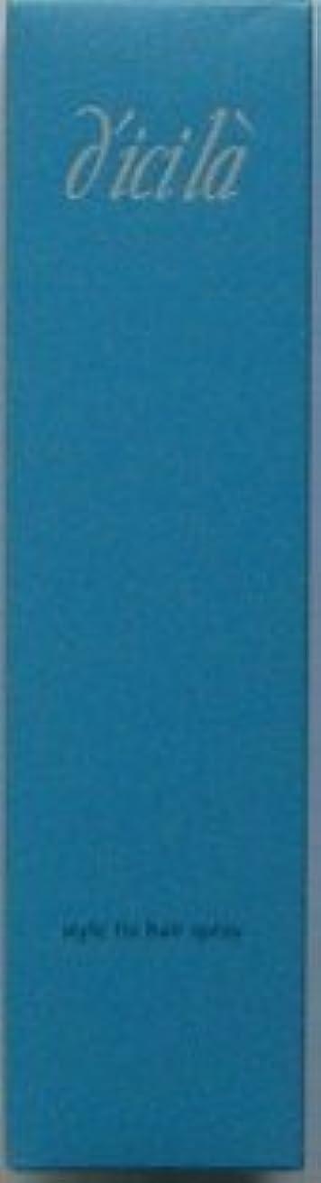 一般化する取り替える役立つ【ディシラ】スタイルフィックス ヘアスプレー 150g