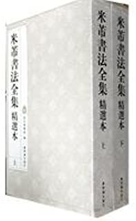 Complete Works of Mi Fu's calligraphy select the - (Set 2 Volumes)(Chinese Edition)