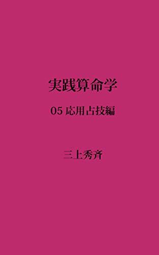実践算命学 05応用占技編