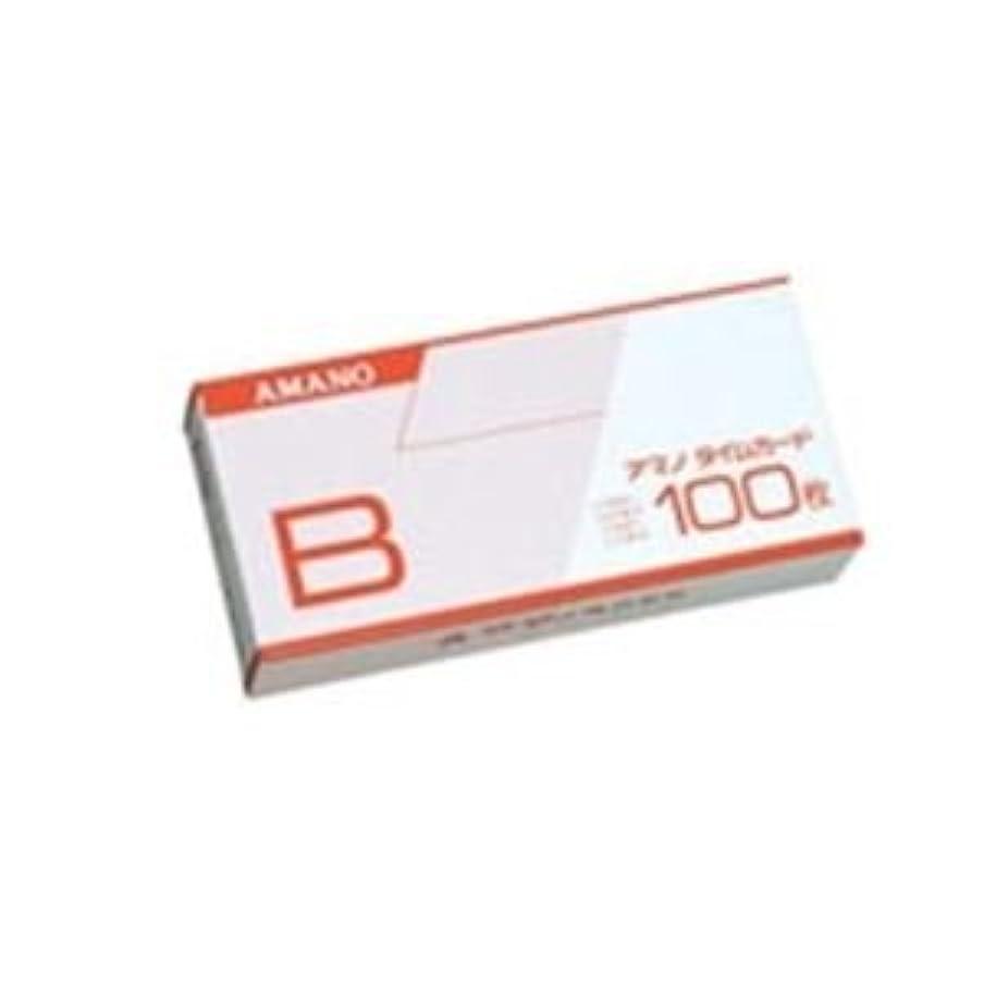 誇りに思う雑草瞑想的(業務用5セット) アマノ 標準タイムカードB 100枚入 5箱