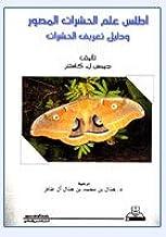 أطلس علم الحشرات المصور ودليل تعريف الحشرات - by جيمس ل. كاستر1st Edition