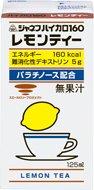キューピー ハイカロ160 レモンティー 125ml