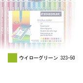ステッドラー トリプラス カラーペン(1.0mm) 単色:ウイローグリーン 10本入り (323-50)