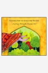 Journey through Islamic Arts (English/Russian) Paperback