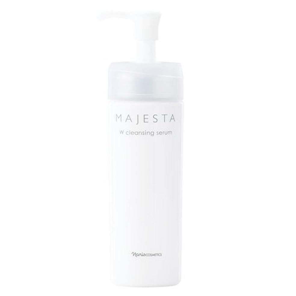 普遍的な中央害ナリス化粧品 マジェスタ Wクレンジングセラム(クレンジング?洗顔料)180mL