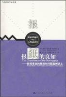 a newspaper s conscience: the principles and problems of journalism case notes