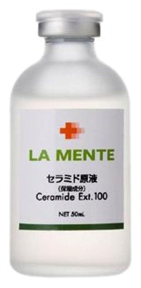 エラーエステート謎めいたラメンテ(LA MENTE) ピュアセラミド 100+ 50mL