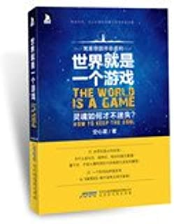 How the world is a game just does not get lost soul ?(Chinese Edition)