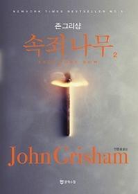 Sycamore Row (Korean Edition)