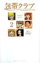 包帯クラブ 2 (ヤングサンデーコミックススペシャル)