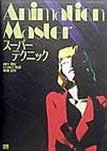 Animation Masterスーパーテクニック