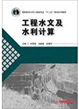 Engineering hydrology and water hydraulic calculations vocational majors Twelfth Five Year Plan series of textbooks(Chinese Edition)
