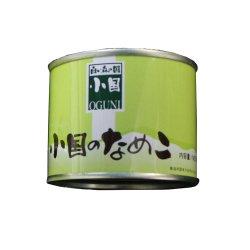 小国のなめこ缶詰 (200g×6個セット)