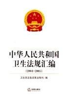 中华人民共和国卫生法规编(2004-2005)
