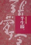 Ban sheng yuan (Half a Lifetime, in traditional Chinese, NOT in English)
